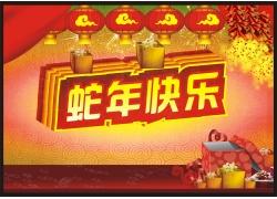 蛇年快乐促销海报
