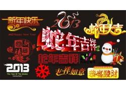 新年艺术字体大全