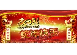 2013蛇年促销海报