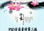 中国风第三版PSD分层素材库
