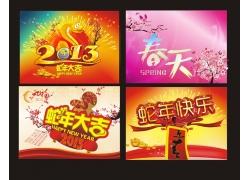 喜庆蛇年海报设计