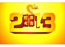 2013蛇年大吉艺术字设计