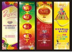 新年巨惠促销海报
