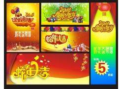 2013蛇年大吉促销海报