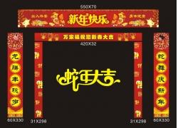 2013蛇年春节商场布置