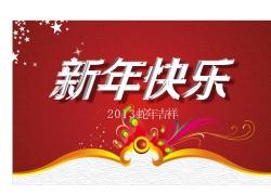 2013蛇年新年快乐