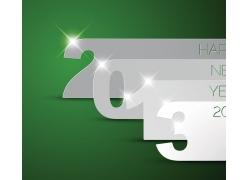 2013新年数字