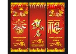 春节展板背景
