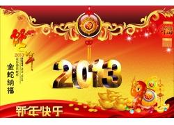2013蛇年晚会背景
