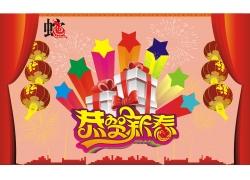 2013新年春节晚会背景