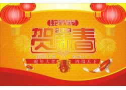 2013蛇年春节背景