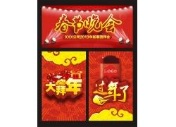 2013新年晚会海报背景