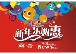 2013蛇年春节海报