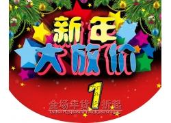 2013新年商场促销吊旗