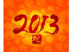 2013新年春节字体