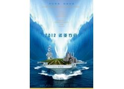 诺亚方舟企业宣传海报