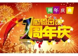 感恩回馈周年庆宣传海报