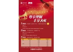 中国银行宣传海报