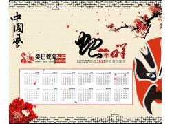 2013中国风新年素材