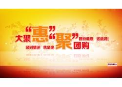 大聚惠聚团购海报