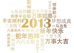 2013新年祝福