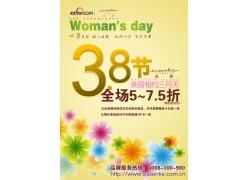 内衣妇女节促销海报