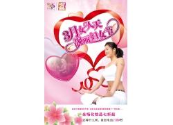 妇女节海报 化妆品店妇女节促销海报
