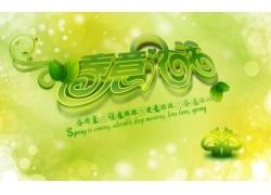 春天海报素材 绿色背景