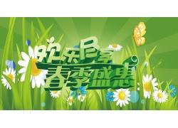 春季盛惠宣传海报