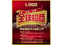 全球招商海报设计