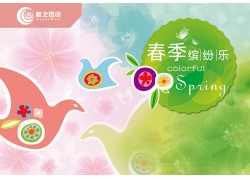 春季促销海报模板