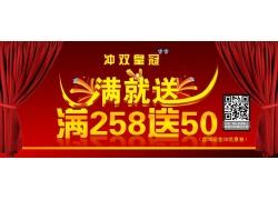 淘宝网店冲双皇冠打折促销宣传海报