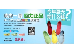 回力帆布鞋促销宣传海报