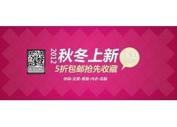 嗨淘秋冬专场促销宣传海报