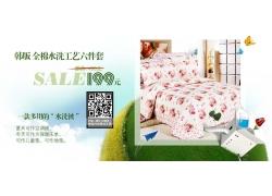 韩版全棉水洗床上六件套促销宣传海报