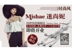 银饰品促销宣传海报