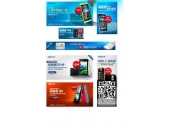 诺基亚手机促销海报
