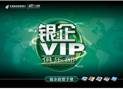中国邮件宣传广告设计