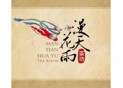 中国风宣传广告