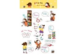 韩国卡通人物漫画图片
