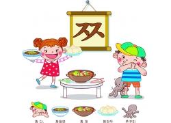 准备吃饭的卡通人物图案图片