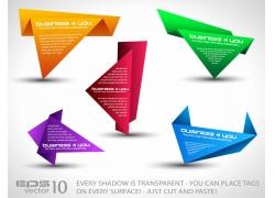 彩色个性折纸标签