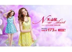 连衣裙服装宣传广告