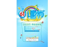 6.1儿童节打折促销宣传模板