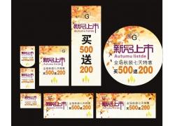 秋装新品上市打折促销卡片