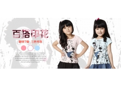淘宝女孩童装促销网页模版图片
