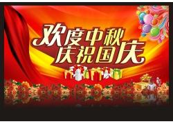 欢度中秋庆祝国庆海报