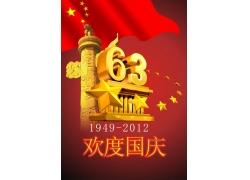 欢度国庆海报设计