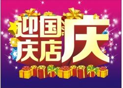 喜迎国庆庆店庆海报