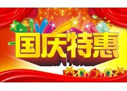 国庆特惠海报设计